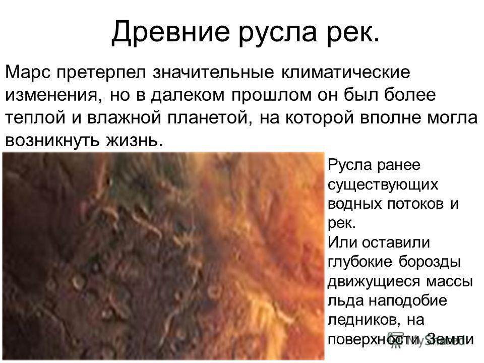 Древние русла рек. Марс претерпел значительные климатические изменения, но в далеком прошлом он был более теплой и влажной планетой, на которой вполне могла возникнуть жизнь. Русла ранее существующих водных потоков и рек. Или оставили глубокие борозд