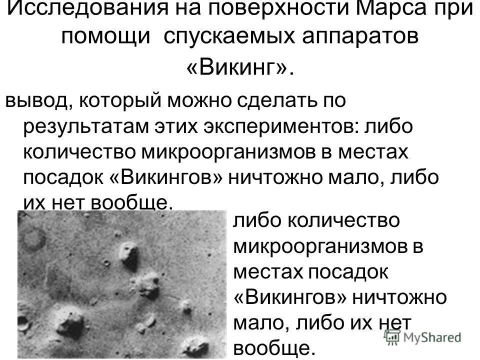 Исследования на поверхности Марса при помощи спускаемых аппаратов «Викинг». вывод, который можно сделать по результатам этих экспериментов: либо количество микроорганизмов в местах посадок «Викингов» ничтожно мало, либо их нет вообще. либо количество