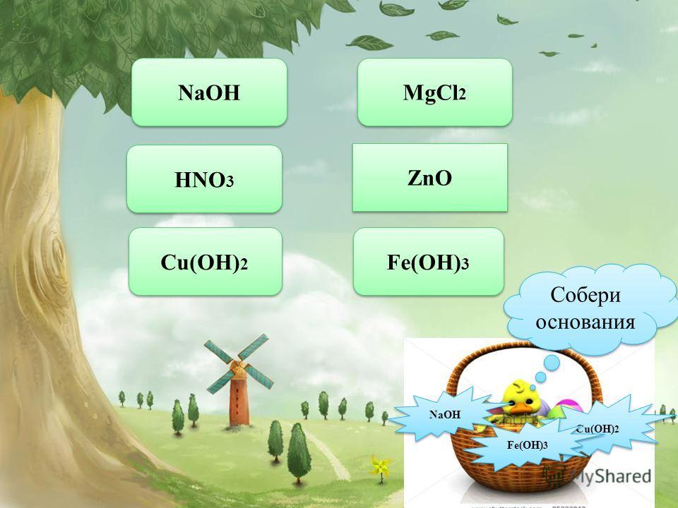 NaOH HNO 3 Cu(OH) 2 MgCl 2 ZnO Fe(OH) 3 NaOH Cu(OH) 2 Fe(OH) 3 Собери основания