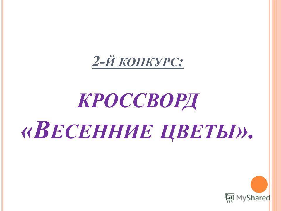 2- Й КОНКУРС : КРОССВОРД «В ЕСЕННИЕ ЦВЕТЫ ».