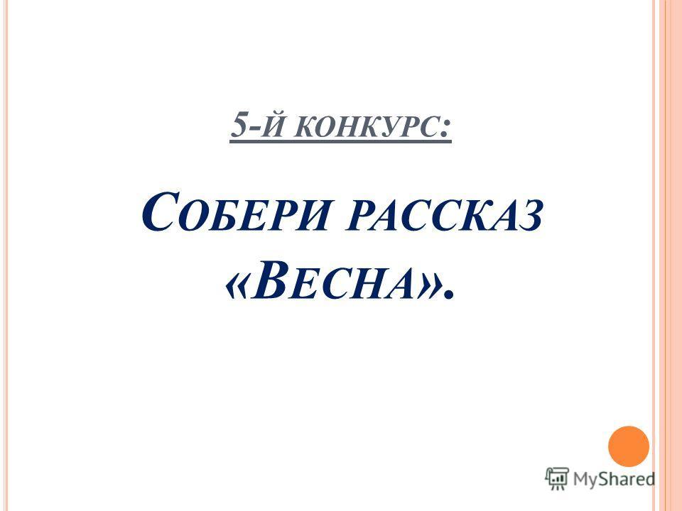 5- Й КОНКУРС : С ОБЕРИ РАССКАЗ «В ЕСНА ».