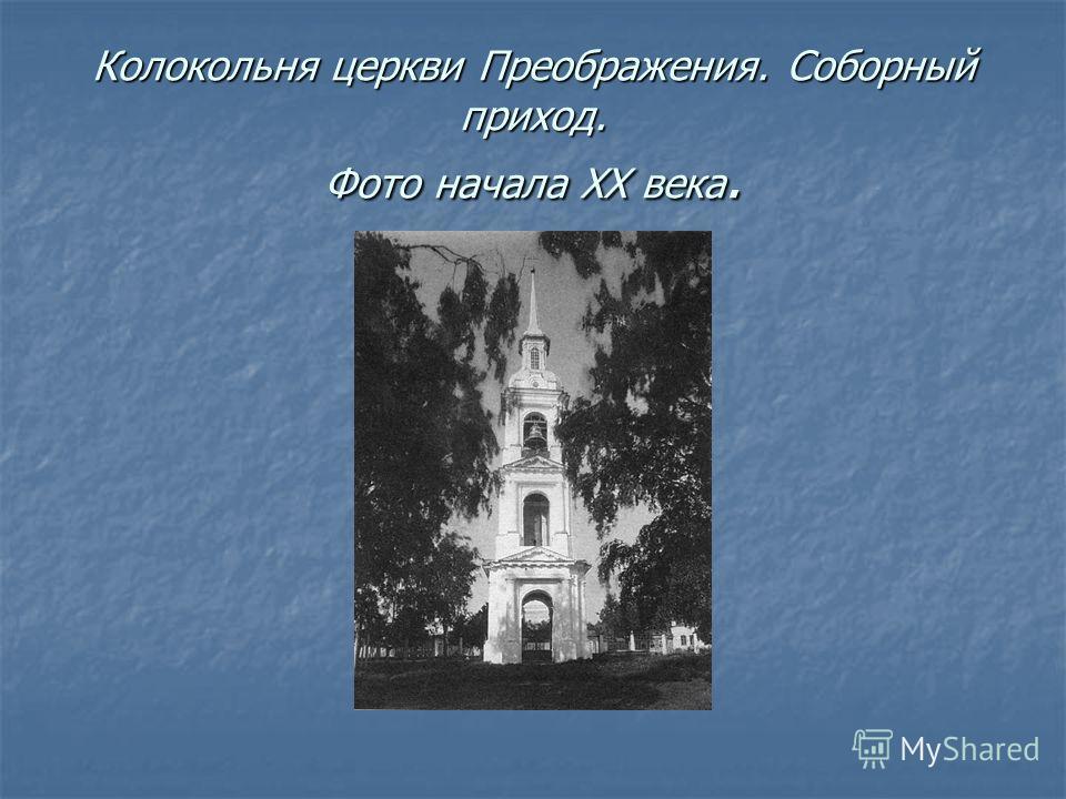 Колокольня церкви Преображения. Соборный приход. Фото начала ХХ века.