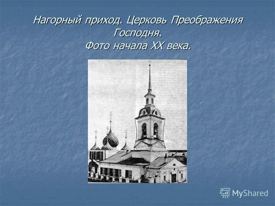 Нагорный приход. Церковь Преображения Господня. Фото начала ХХ века.