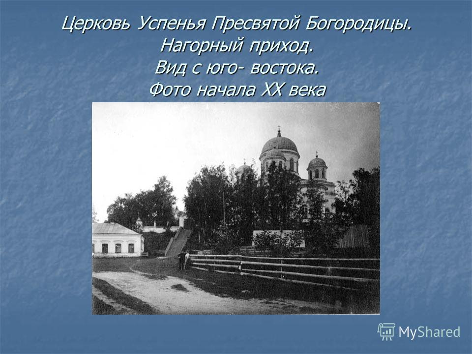 Церковь Успенья Пресвятой Богородицы. Нагорный приход. Вид с юго- востока. Фото начала ХХ века