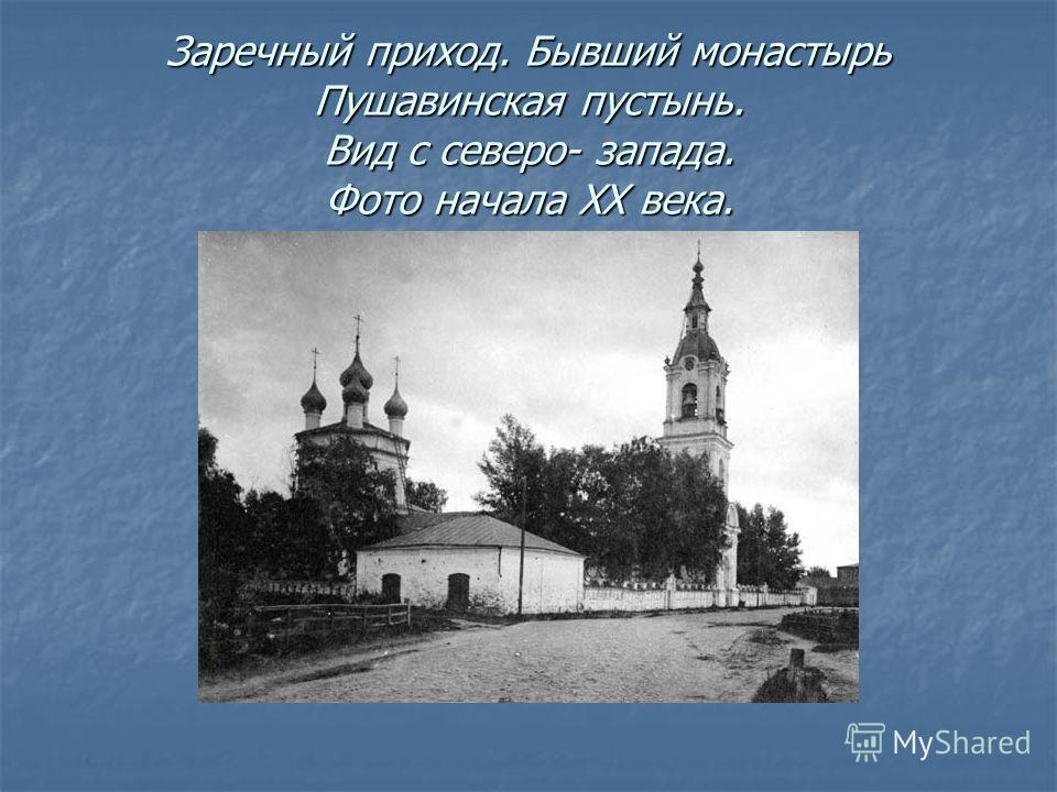 Заречный приход. Бывший монастырь Пушавинская пустынь. Вид с северо- запада. Фото начала ХХ века.