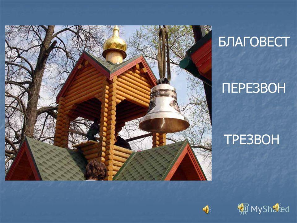 БЛАГОВЕСТ ПЕРЕЗВОН ТРЕЗВОН
