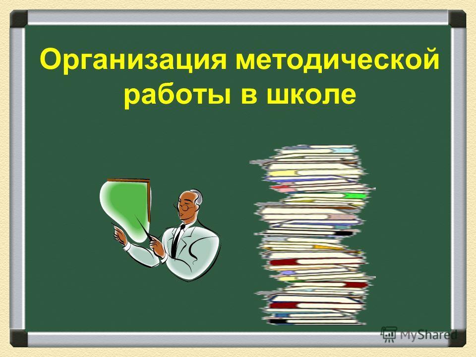 Организация методической работы в школе