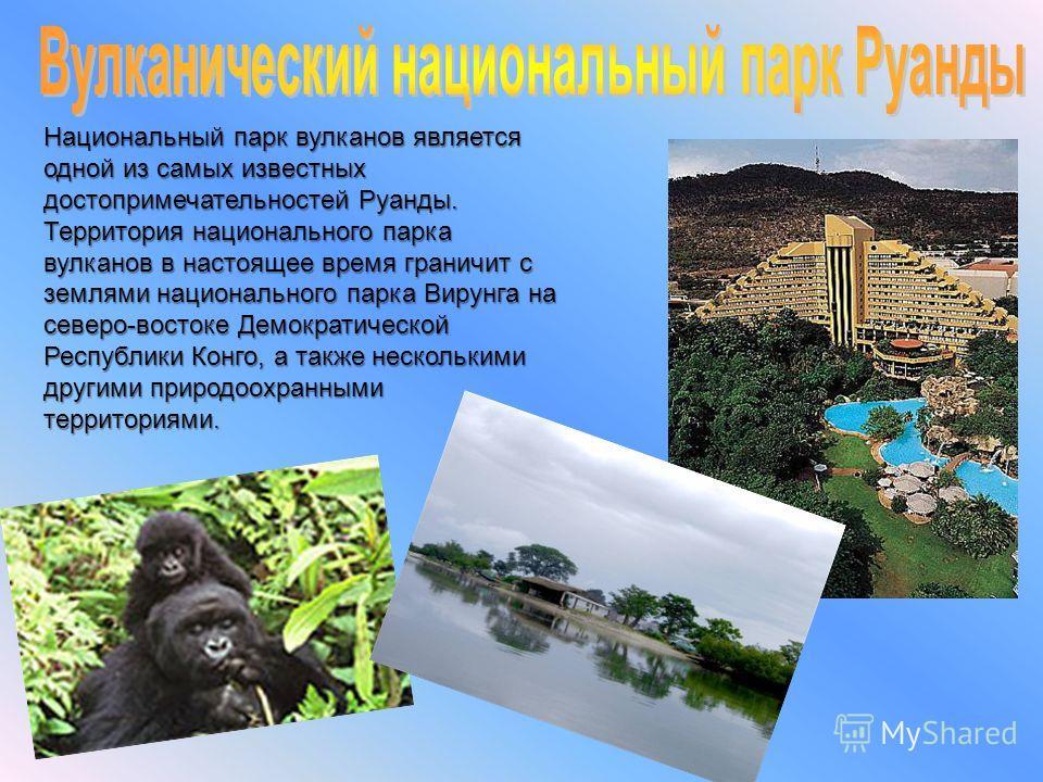 Национальный парк вулканов является одной из самых известных достопримечательностей Руанды. Территория национального парка вулканов в настоящее время граничит с землями национального парка Вирунга на северо-востоке Демократической Республики Конго, а