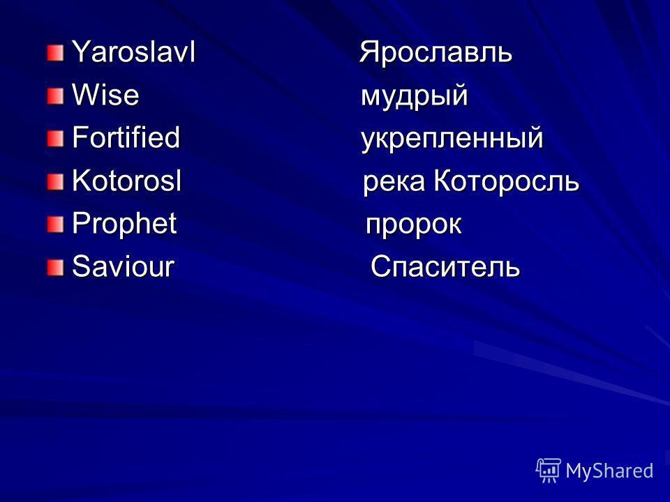 Yaroslavl Ярославль Wise мудрый Fortified укрепленный Kotorosl река Которосль Prophet пророк Saviour Спаситель