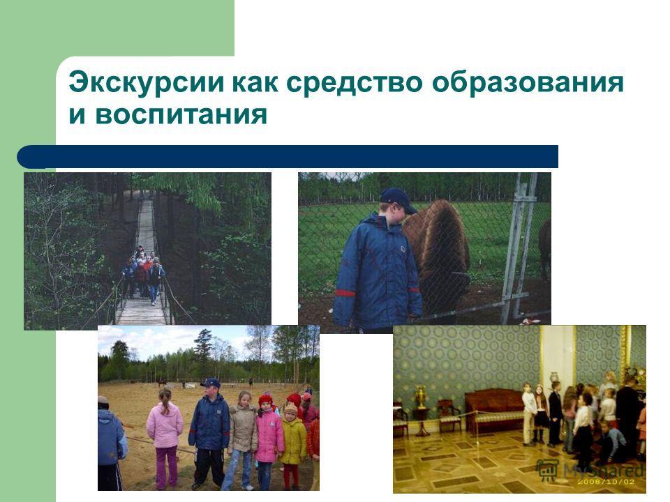 Экскурсии как средство образования и воспитания