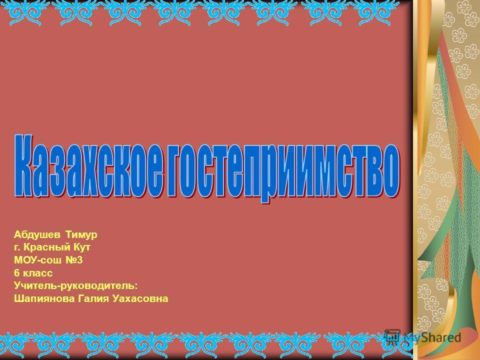 Абдушев Тимур г. Красный Кут МОУ-сош 3 6 класс Учитель-руководитель: Шапиянова Галия Уахасовна