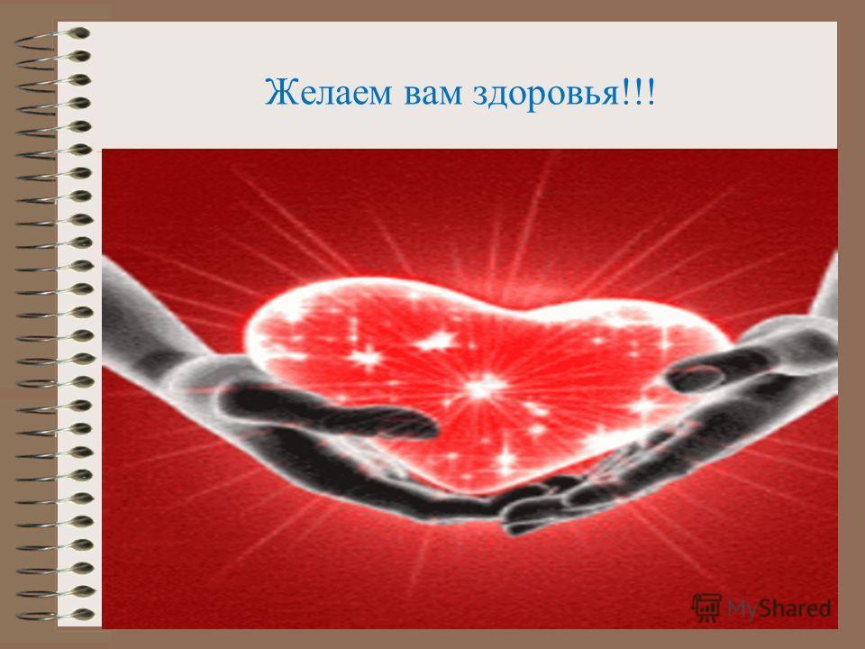 Желаем вам здоровья!!!
