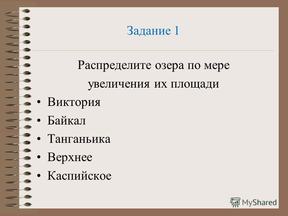 Задание 1 Распределите озера по мере увеличения их площади Виктория Байкал Танганьика Верхнее Каспийское