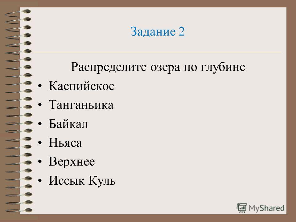 Задание 2 Распределите озера по глубине Каспийское Танганьика Байкал Ньяса Верхнее Иссык Куль