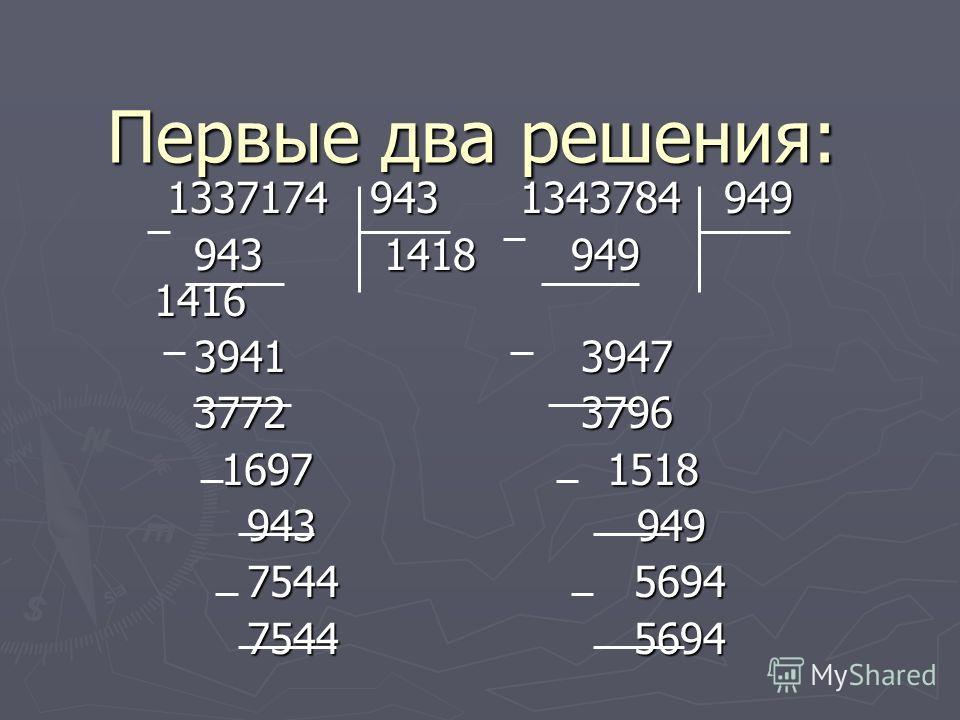 1337174 943 1343784 949 943 1418 949 1416 943 1418 949 1416 3941 3947 3941 3947 3772 3796 3772 3796 1697 1518 1697 1518 943 949 943 949 7544 5694 7544 5694 Первые два решения: