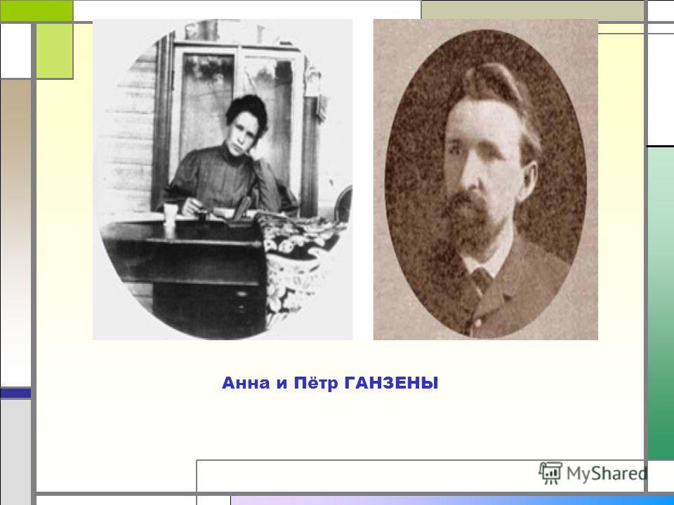 Анна и Пётр ГАНЗЕНЫ