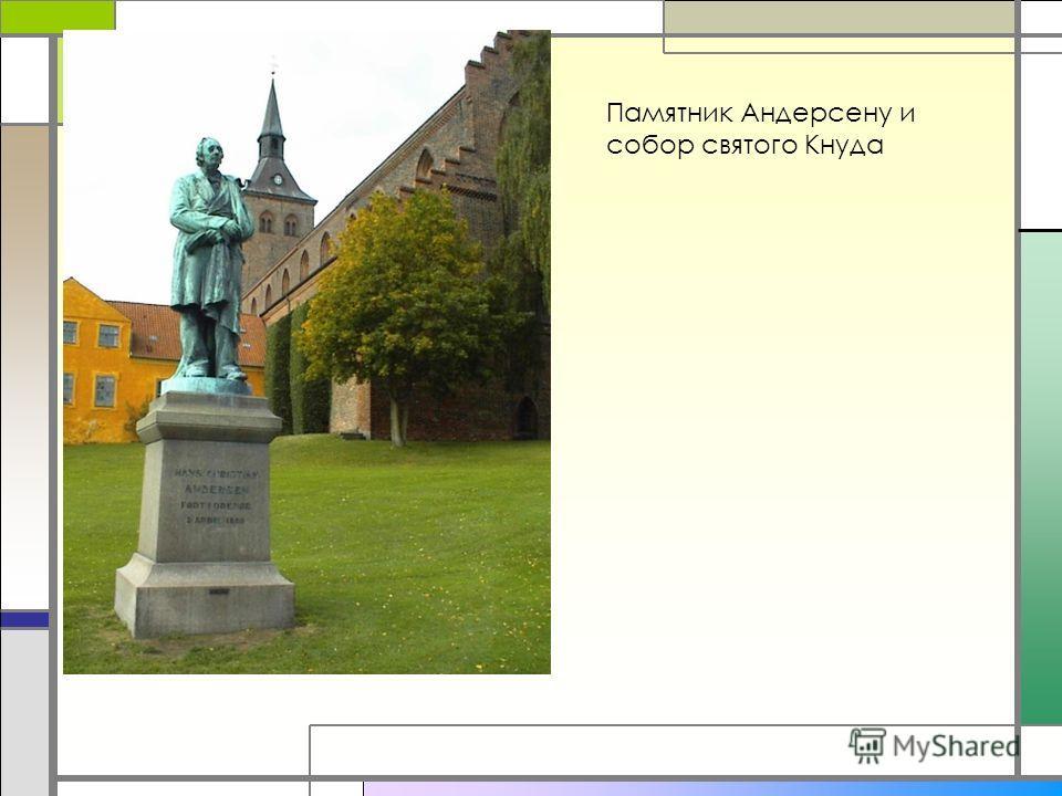 Памятник Андерсену и собор святого Кнуда
