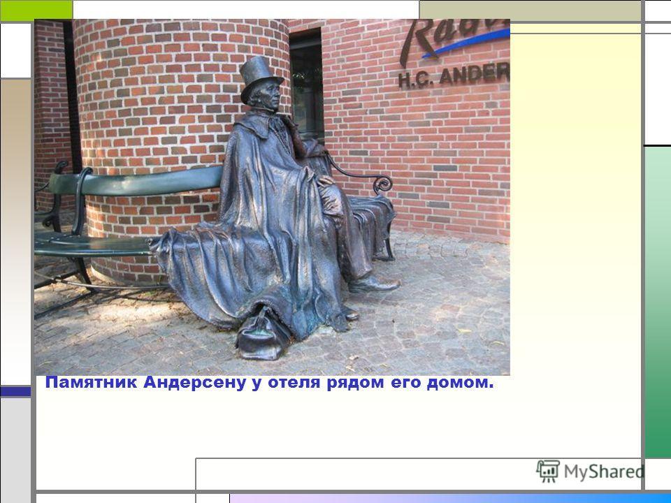 Памятник Андерсену у отеля рядом его домом.