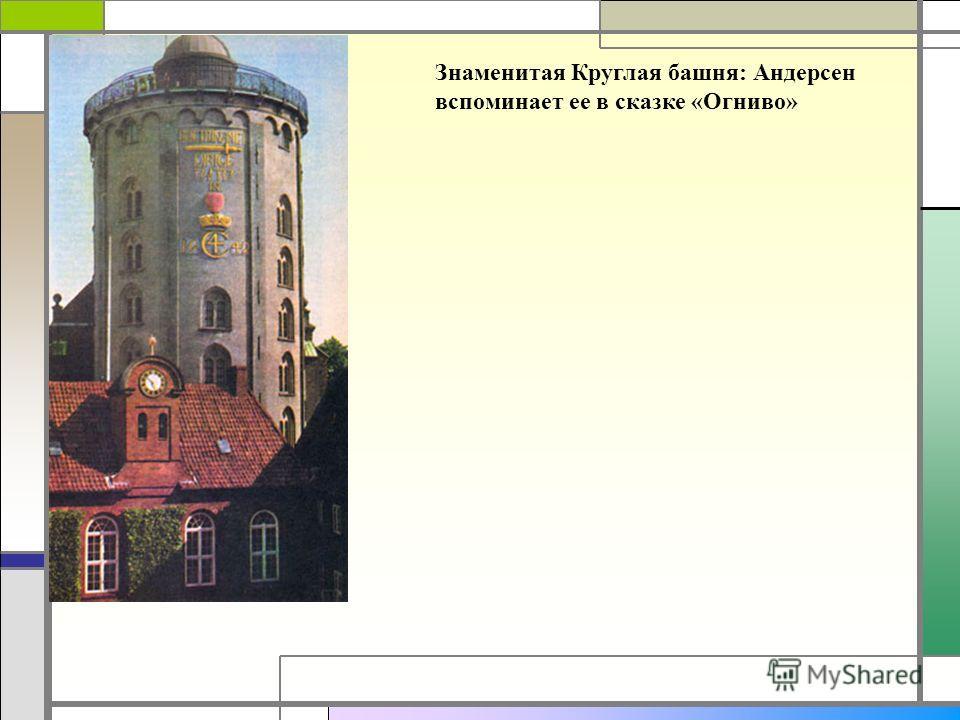Знаменитая Круглая башня: Андерсен вспоминает ее в сказке «Огниво»