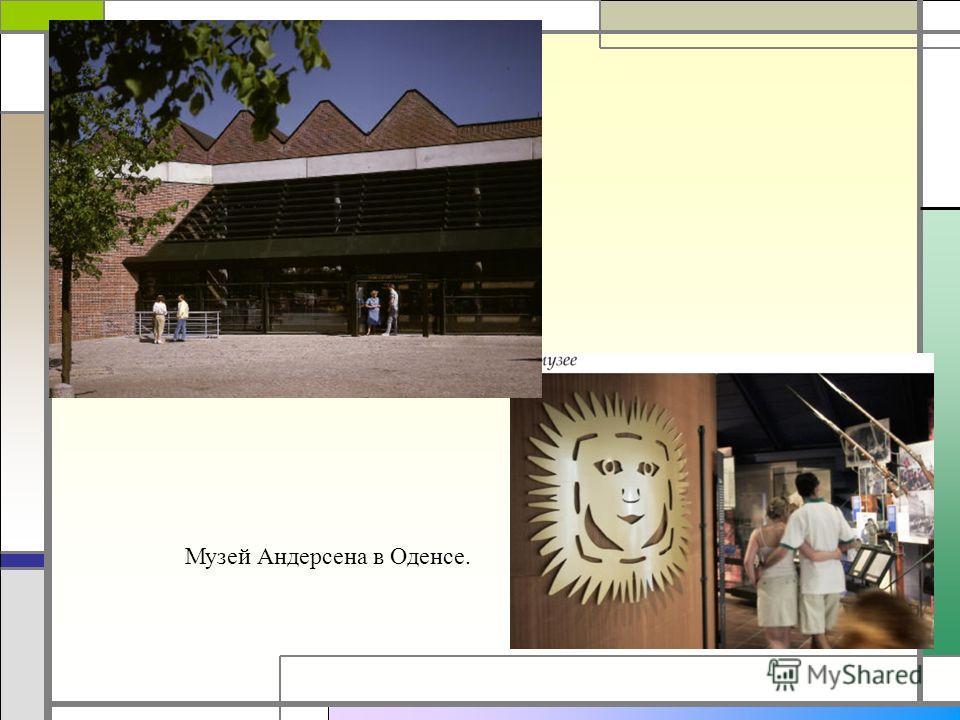 Музей Андерсена в Оденсе.