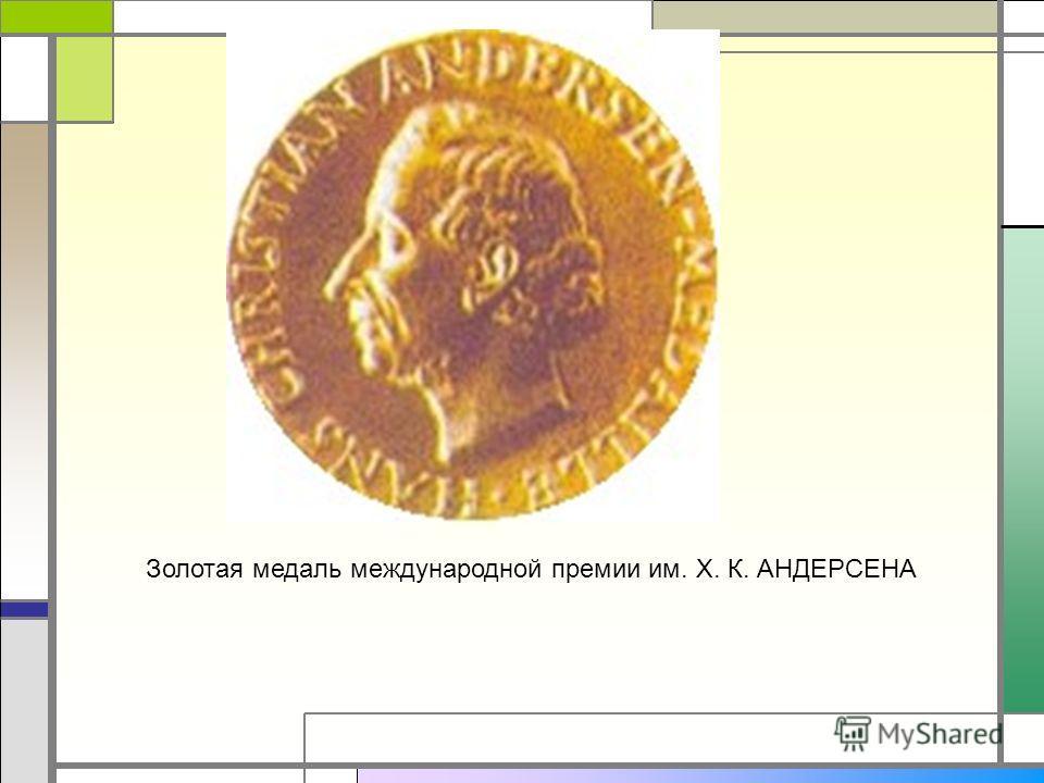 Золотая медаль международной премии им. Х. К. АНДЕРСЕНА