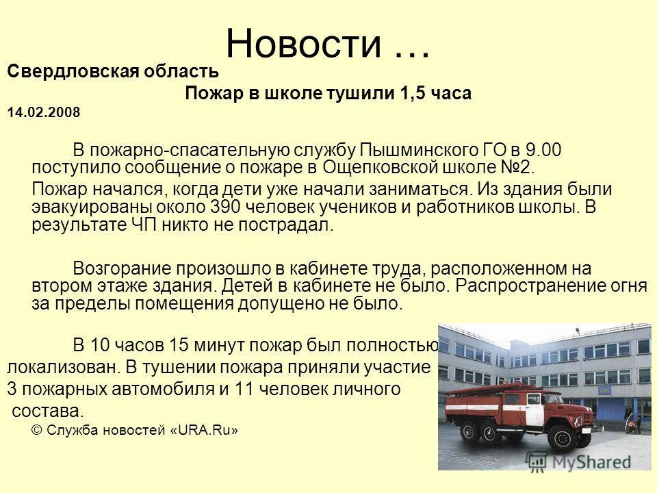 Новости … Свердловская область Пожар в школе тушили 1,5 часа 14.02.2008 В пожарно-спасательную службу Пышминского ГО в 9.00 поступило сообщение о пожаре в Ощепковской школе 2. Пожар начался, когда дети уже начали заниматься. Из здания были эвакуирова