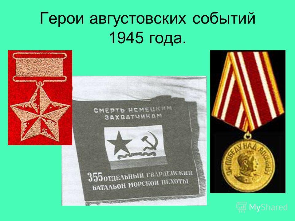 Герои августовских событий 1945 года.