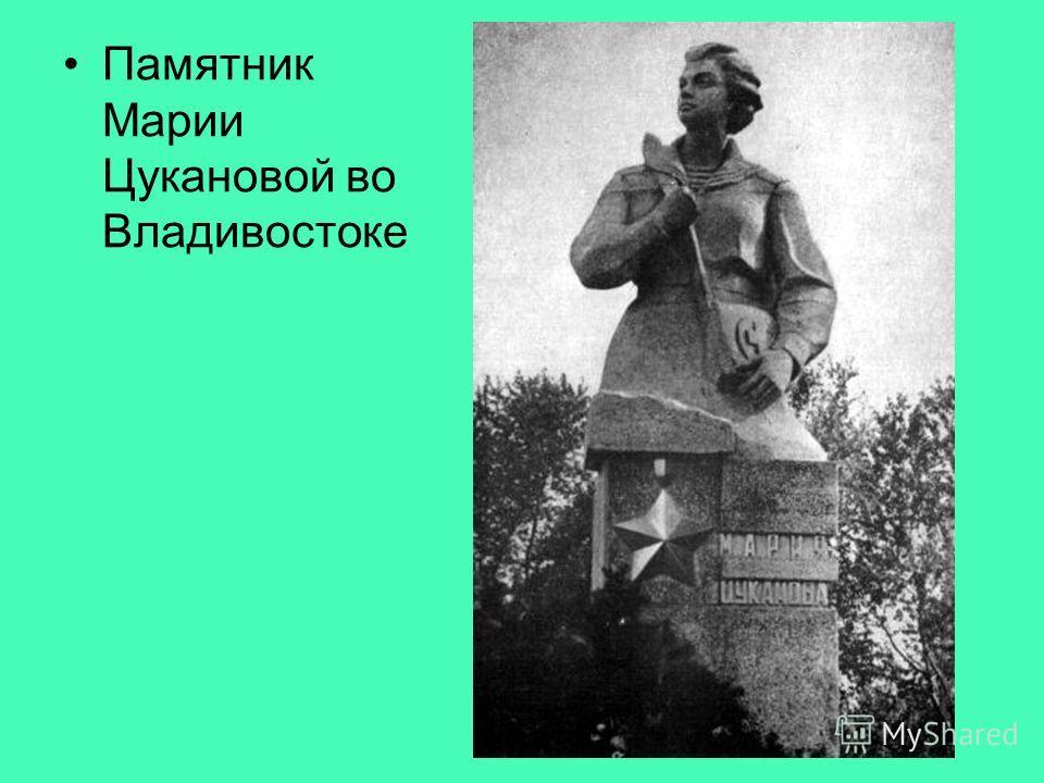 Памятник Марии Цукановой во Владивостоке