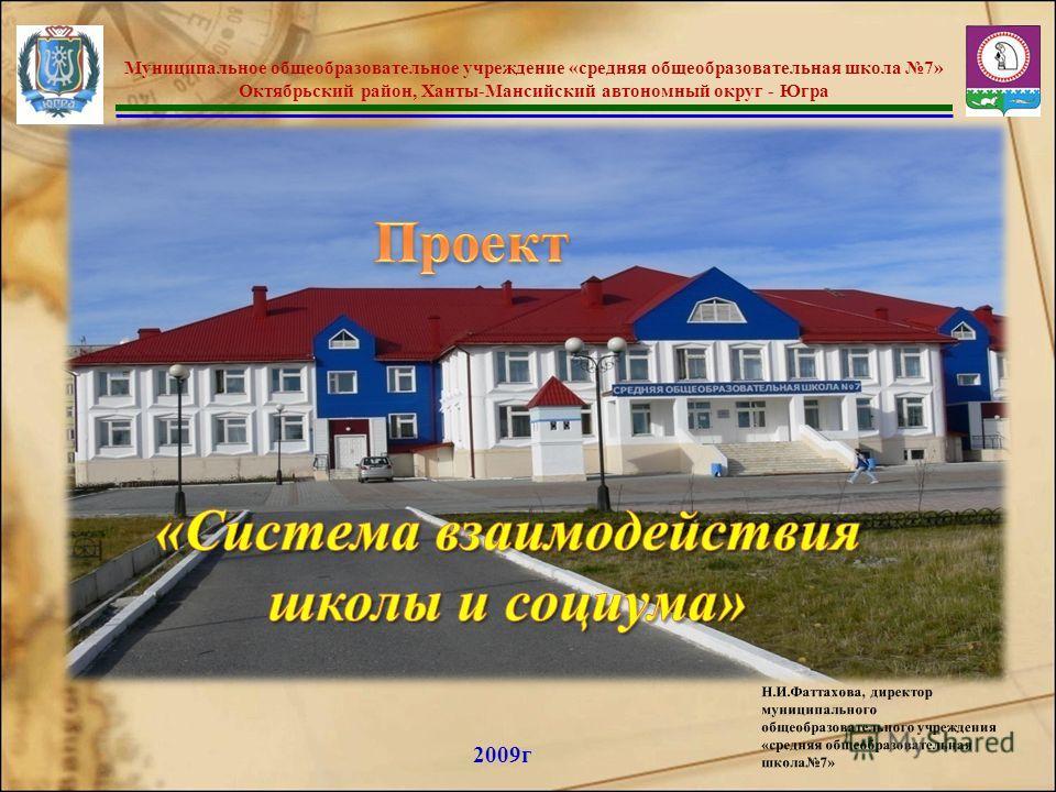 Муниципальное общеобразовательное учреждение «средняя общеобразовательная школа 7» Октябрьский район, Ханты-Мансийский автономный округ - Югра 2009г