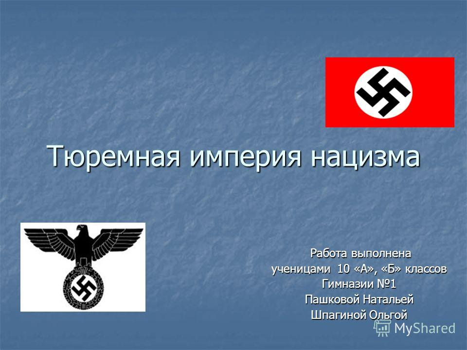 Тюремная империя нацизма Работа выполнена Работа выполнена ученицами 10 «А», «Б» классов Гимназии 1 Пашковой Натальей Шпагиной Ольгой