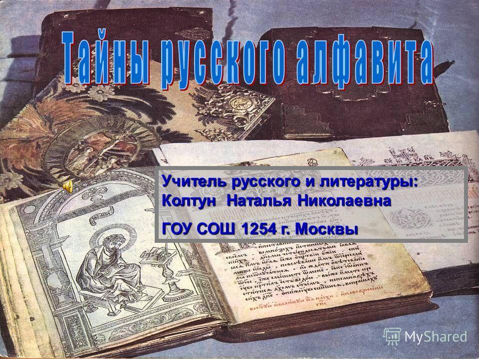 Учитель русского и литературы: Колтун Наталья Николаевна ГОУ СОШ 1254 г. Москвы