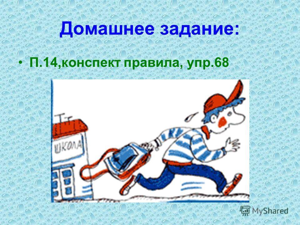 Домашнее задание: П.14,конспект правила, упр.68
