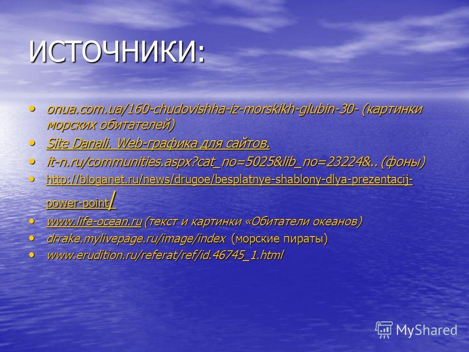 ИСТОЧНИКИ: onua.com.ua/160-chudovishha-iz-morskikh-glubin-30- (картинки морских обитателей) onua.com.ua/160-chudovishha-iz-morskikh-glubin-30- (картинки морских обитателей) Site Danali. Web-графика для сайтов. Site Danali. Web-графика для сайтов. Sit