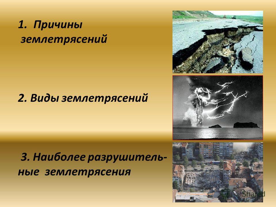 1.Причины землетрясений 2. Виды землетрясений 3. Наиболее разрушитель- ные землетрясения