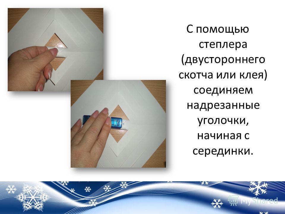 С помощью степлера (двустороннего скотча или клея) соединяем надрезанные уголочки, начиная с серединки.