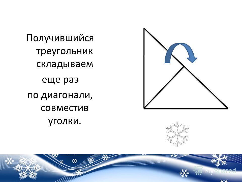 Получившийся треугольник складываем еще раз по диагонали, совместив уголки.
