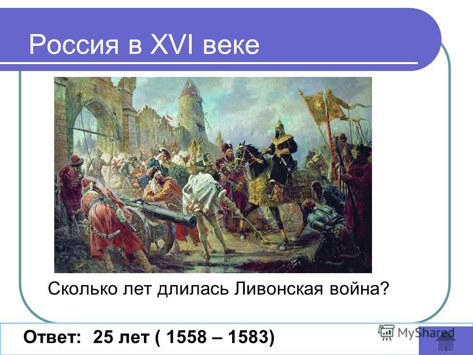 Сколько лет длилась Ливонская война? Россия в XVI веке