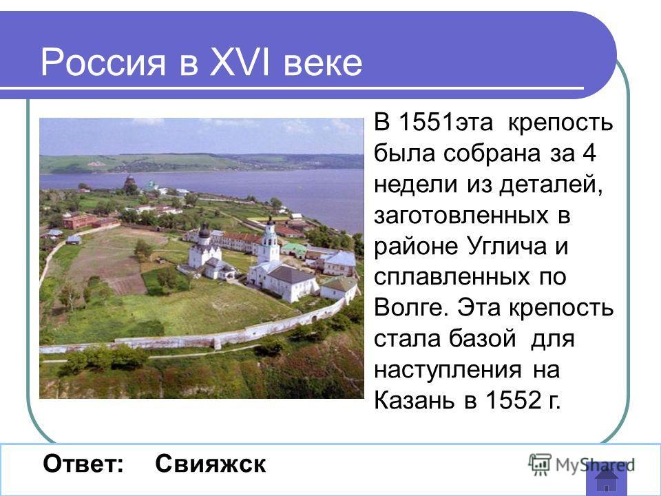 В 1551эта крепость была собрана за 4 недели из деталей, заготовленных в районе Углича и сплавленных по Волге. Эта крепость стала базой для наступления на Казань в 1552 г. Россия в XVI веке