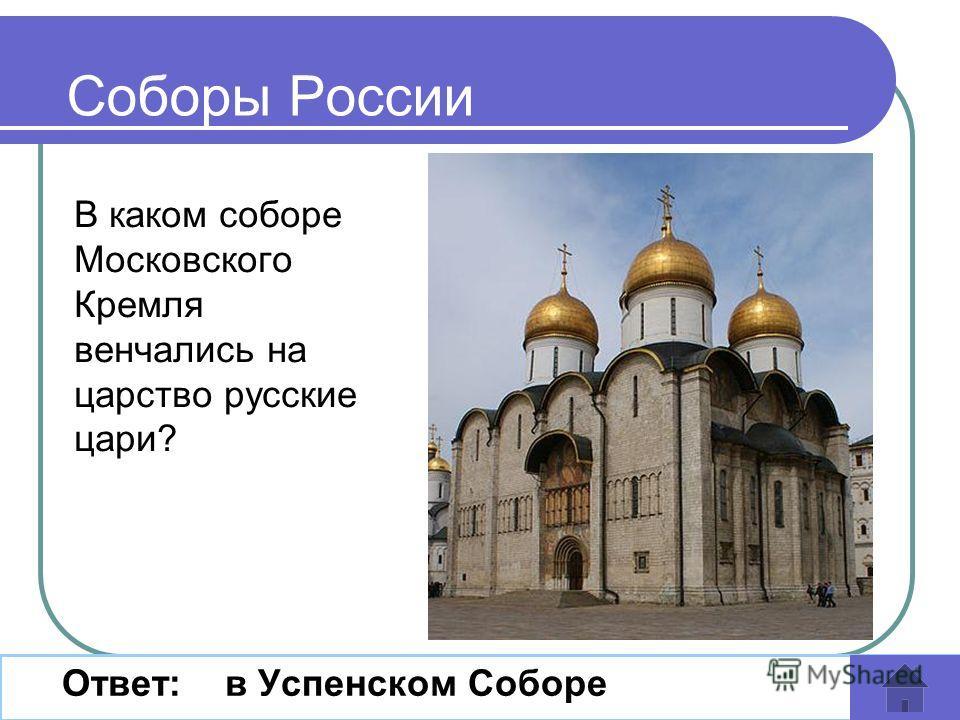 В каком соборе Московского Кремля венчались на царство русские цари? Соборы России
