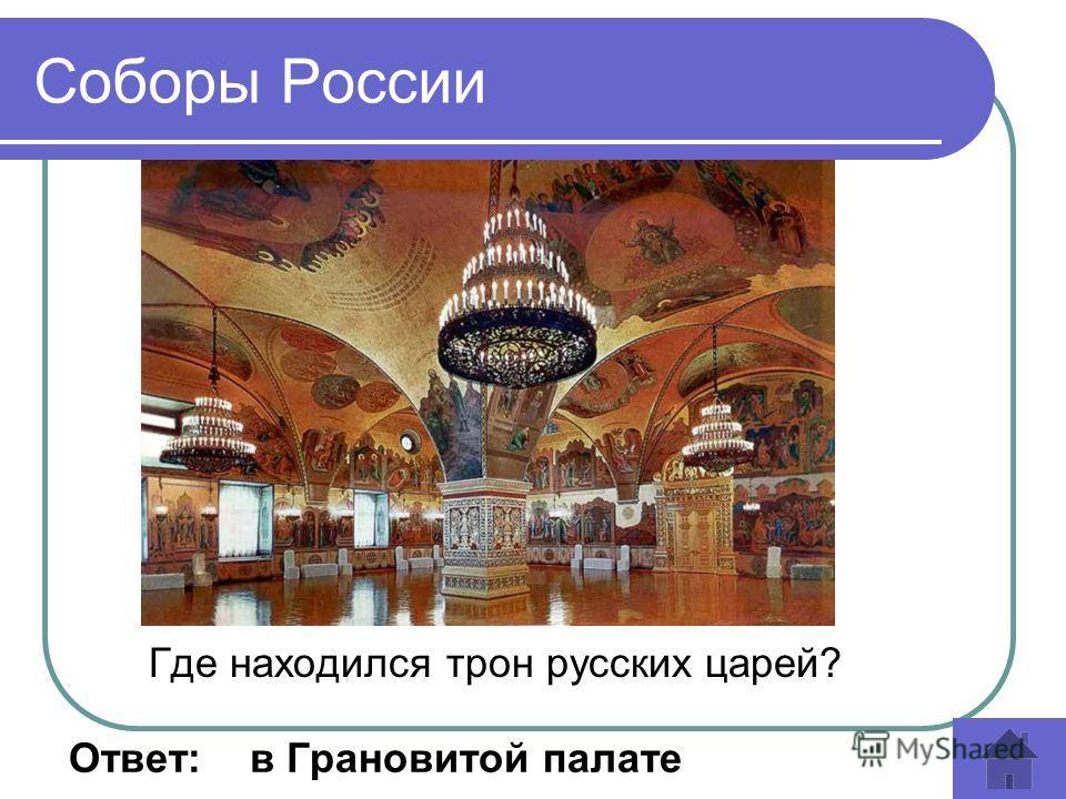 Где находился трон русских царей? Соборы России
