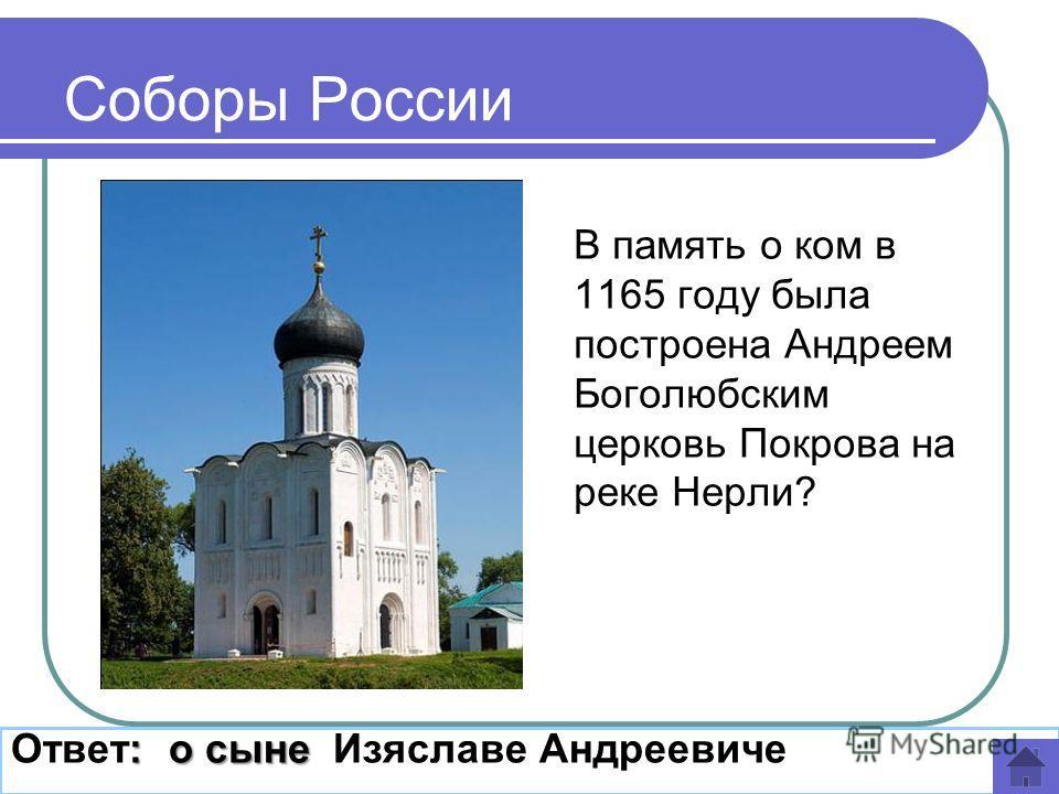 В память о ком в 1165 году была построена Андреем Боголюбским церковь Покрова на реке Нерли? Соборы России