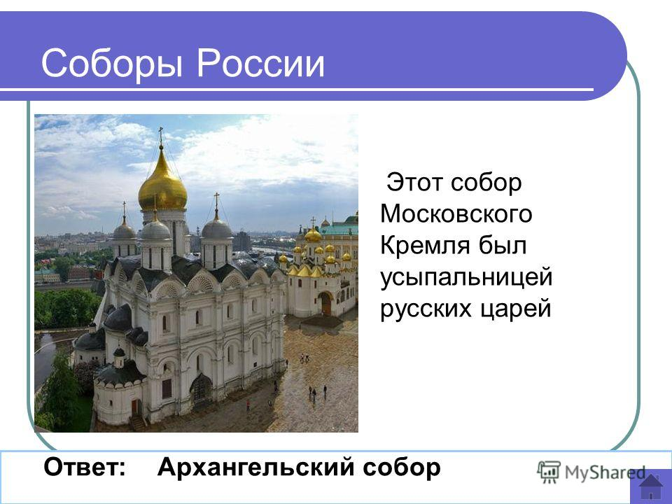 Этот собор Московского Кремля был усыпальницей русских царей Соборы России