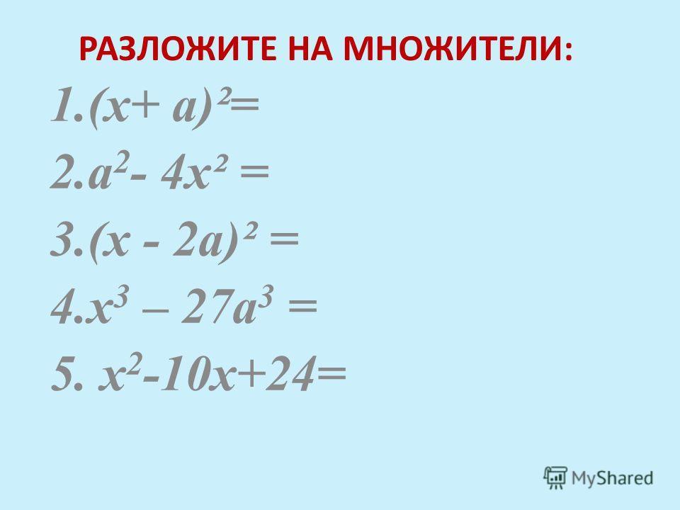 НАЙДИТЕ ОШИБКИ: (b-y) 2 =b-2bу+у 2 49-с 2 =(49-c)(49+с) (р-10) 2 =р 2 -20р+10 (2а+1) 2 =4а 2 +2а+1