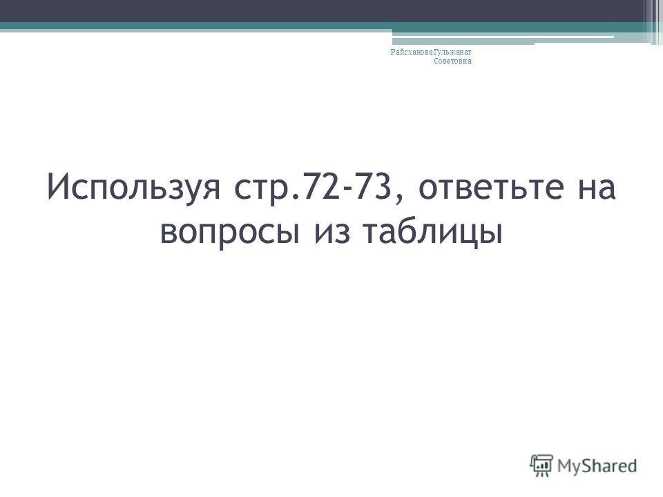 Используя стр.72-73, ответьте на вопросы из таблицы Райсханова Гульжанат Советовна