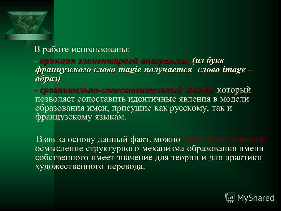 В работе использованы: принцип элементарной анаграммы, (из букв французского слова magie получается слово image – образ) - принцип элементарной анаграммы, (из букв французского слова magie получается слово image – образ) - сравнительно-сопоставительн
