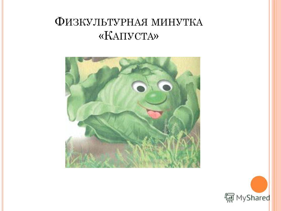 Ф ИЗКУЛЬТУРНАЯ МИНУТКА «К АПУСТА »