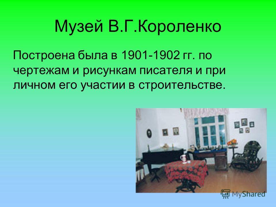 Построена была в 1901-1902 гг. по чертежам и рисункам писателя и при личном его участии в строительстве.