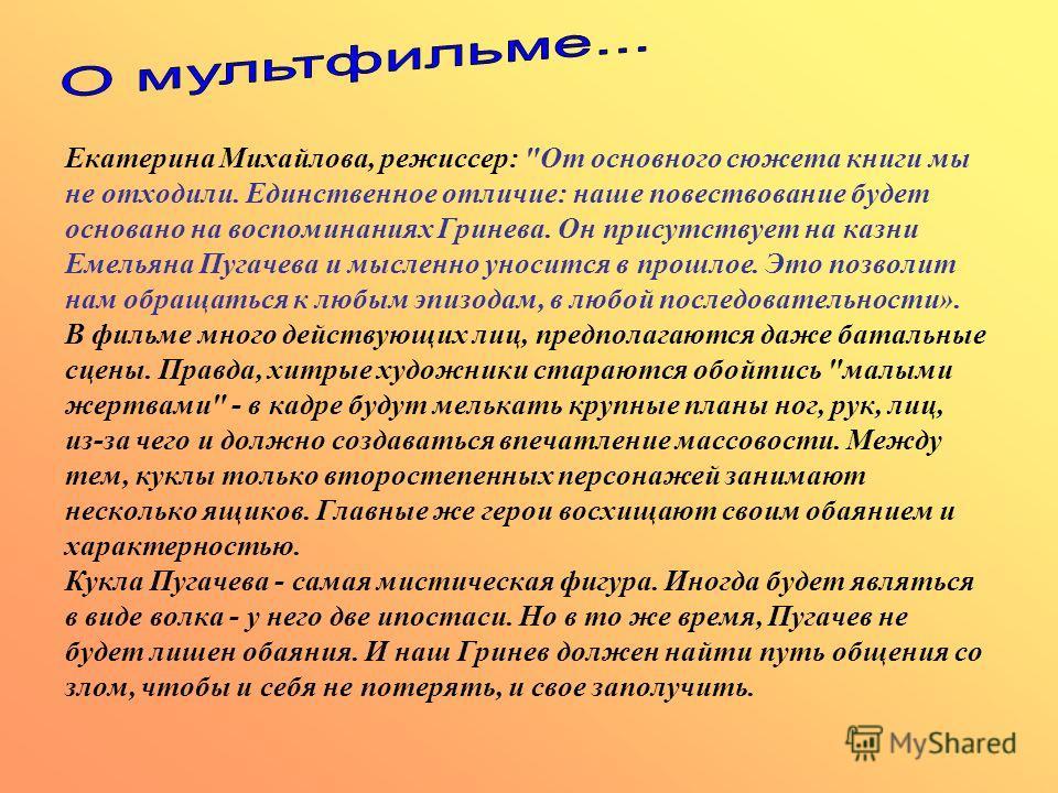 Екатерина Михайлова, режиссер: