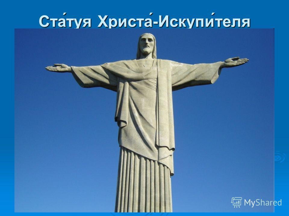 Ста́туя Христа́-Искупи́теля