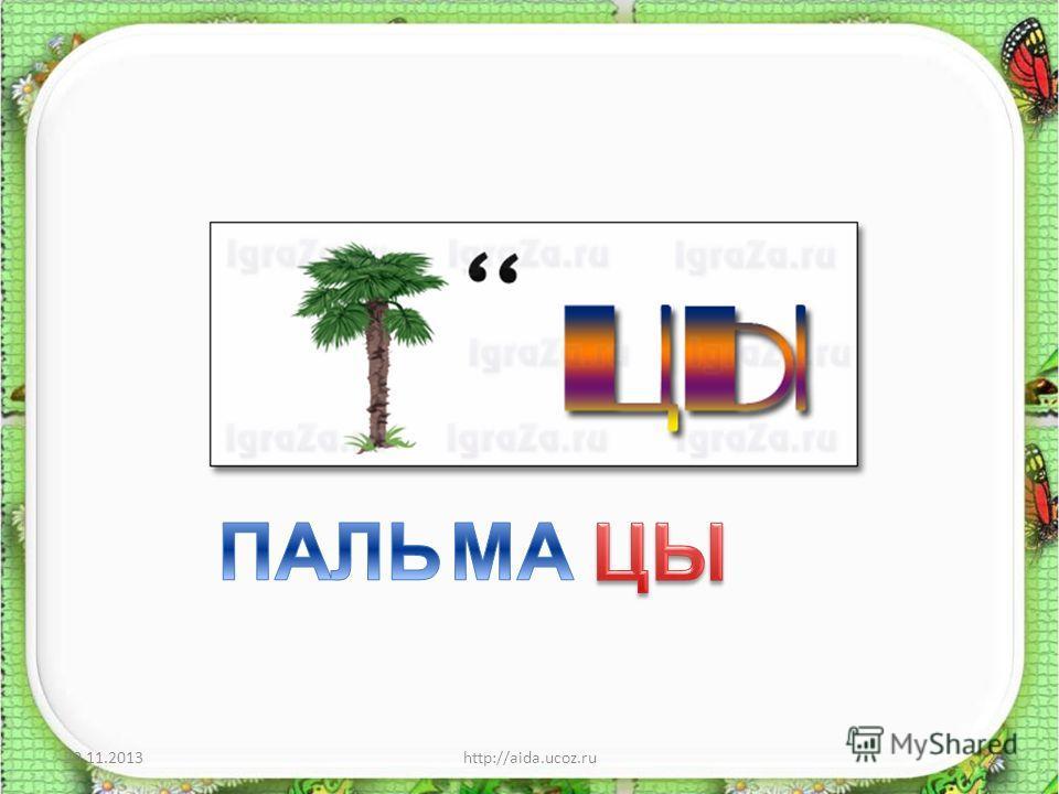 20.11.2013http://aida.ucoz.ru2